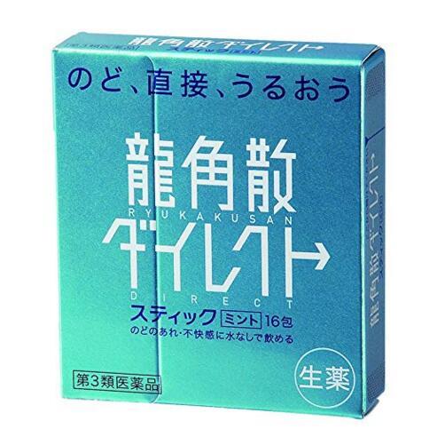 龙角散 润喉粉末剂 蜜桃味/薄荷味 16包 large avatar